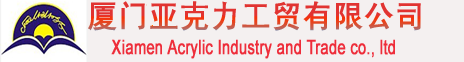 Xiamen Acrylic Industry and Trade co., ltd